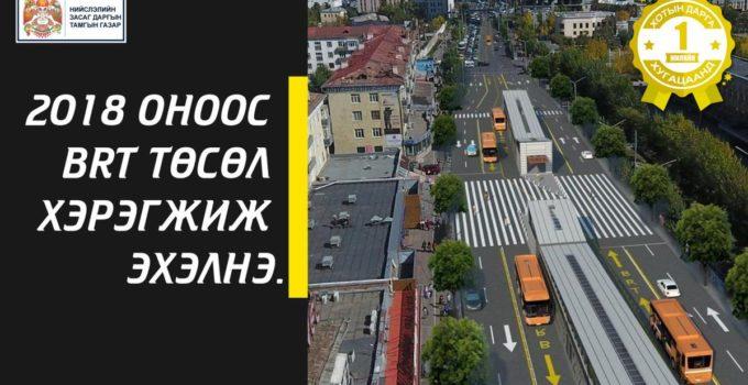 BRT tusul