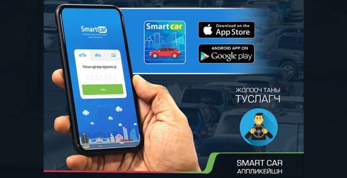 smartcar-app